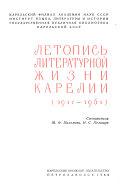 Letopis   literaturno   zhizni Karelii PDF
