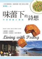 味蕾下的詩想: 平民菜譜及其他