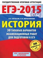 ЕГЭ-2015. История. 30 типовых вариантов экзаменационных работ для подготовки к ЕГЭ. 11 класс