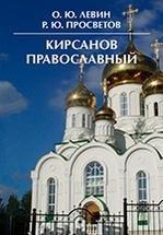 Кирсанов православный