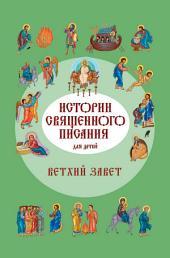 Истории Священного Писания для детей. Ветхий Завет