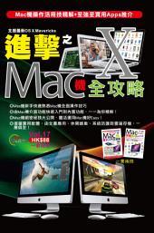 進擊之Mac機全攻略