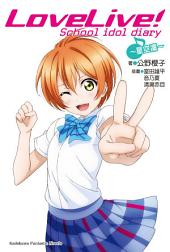 LoveLive! School idol diary (6): 星空凜