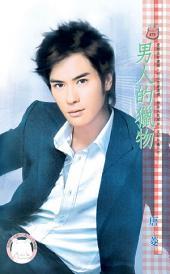 男人的獵物《限》: 禾馬文化甜蜜口袋系列566