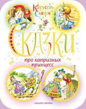 Сказки про капризных принцесс (сборник)