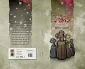 Sab Galpo Kalpanik: A Story Collection by Hindol Bhattacharya