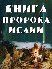 Книга Пророка Исаии: Двадцать Восьмая Ветхого Завета и Русской Библии с Параллельными Местами и Аудио Озвучиванием (Аудиобиблия)
