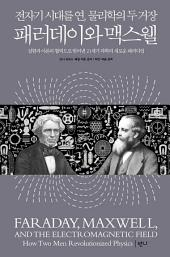 패러데이와 맥스웰: 전자기 시대를 연, 물리학의 두 거장