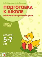 Подготовка к школе. Математика и развитие речи. Рабочая тетрадь для детей 5-7 лет: рабочая тетр. : для детей 5-7 лет