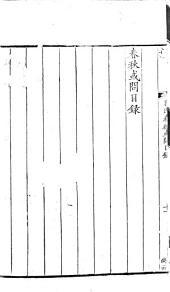 Tongzhi tang jingjie: 第 25 卷