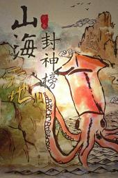 (简)万古神器 《三》: 山海封神榜 第一部 (Simplified Chinese Edition)