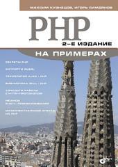 PHP на примерах. 2 изд.