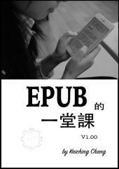 EPUB 的一堂課 V1.00