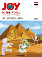 Joy to the world 佳音英語世界雜誌 第191期: 2015年11月號