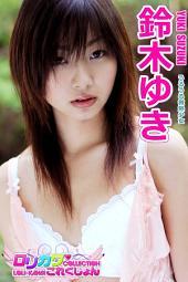 【ロリカワこれくしょん】鈴木ゆき うるうる微熱少女