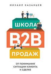 Школа B2B-продаж: От понимания ситуации клиента к сделке