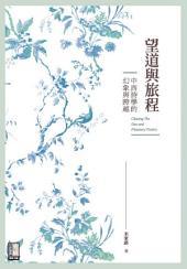 望道與旅程: 中西詩學的幻象與跨越