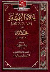 جلاء الأفهام في فضل الصلاة على محمد خير الأنام