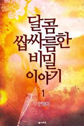 [무료] 달콤 쌉싸름한 비밀이야기 1