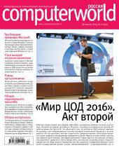 Журнал Computerworld Россия: Выпуски 17-2016