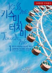 키스 미, 터치 미 (Kiss Me, Touch Me) 1 ('당신이 사랑하는 동안에' 개정판)