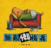 無敵懶惰蟲: 小兵快樂讀本28