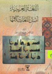 اللغة العربية أصل اللغات كلها
