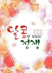 [세트] 달콤한 전쟁 (전2권/완결)