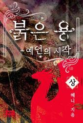 붉은 용 - 예언의 시작 (상)