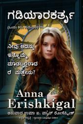 ಗಡಿಯಾರಕರ್ತೃ (The Watchmaker) Kannada Edition: ಒಂದು ಕಿರು ಕಾದಂಬರಿ (Kannada Language)