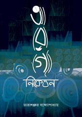 আরোগ্য – নিকেতন (Bengali)