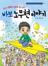 바보 노무현 이야기(모두가 행복한 세상을 꿈꾼 아이): 세상을 바꾼 만화 한국 인물 시리즈 1