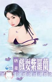 戲耍紫羅蘭: 禾馬文化水叮噹系列245