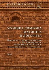 Хроника Симеона Магистра и Логофета: Том 1