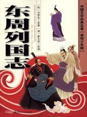中国文学经典名著(美绘少年版)?东周列国志
