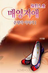 매영지애(梅影之愛) - 운향각 이야기 I
