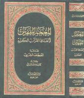 المعجم المفرس لألفاظ القرآن الكريم - المقدمة