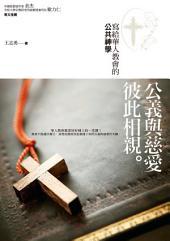 公義與慈愛彼此相親──寫給華人教會的公共神學