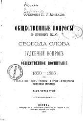 Сочиненія И.С. Аксакова, 1860-1886: Том 4