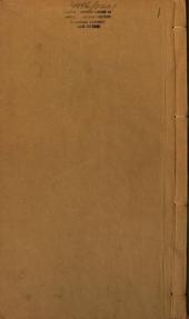 新化學田志: 10 卷