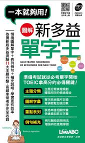 NEW TOEIC 圖解新多益單字王 [有聲版]: 11大主題2500個單字,短時間內有效學習到大量單字 Illustrated Handbook of Keywords for New Toeic