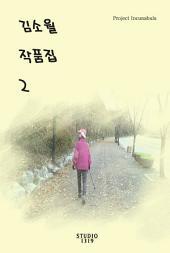 김소월 작품집 2