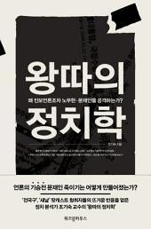 왕따의 정치학