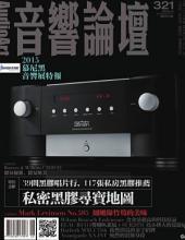 音響論壇電子雜誌 第321期