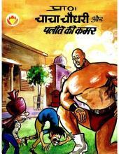 Chacha Chaudhary Aur Palite Ki Kamar Hindi