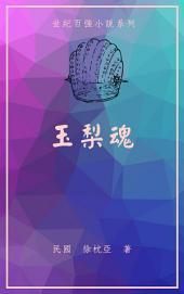 玉梨魂: 世紀百強小說大系