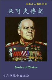 朱可夫傳記: 世界名人傳記系列40 Zhukov