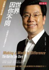 世界因你不同: 李開復從心選擇的人生/百萬華文紀念版