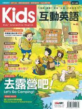 [有聲版] Kids互動英語 No.1: 特別收錄 GEPT Kids 模擬試題,有效訓練應試能力;看圖聽故事,英語能力從小培養!