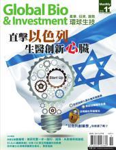 環球生技201611: 掌握大中華生技市場脈動‧亞洲專業華文生技產業月刊